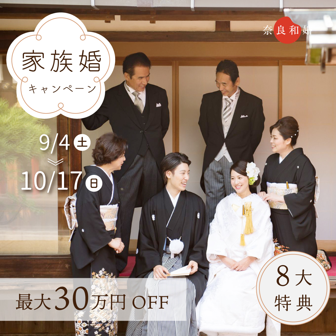 家族婚キャンペーン  秋
